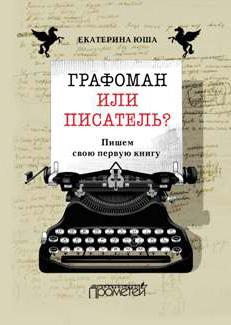 Графоман или писатель? Пишем свою первую книгу