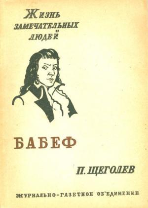 Гракх-Бабеф
