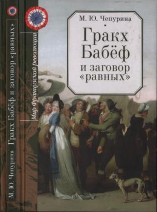 Гракх Бабёф и заговор «равных»