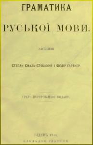 Граматика руської мови