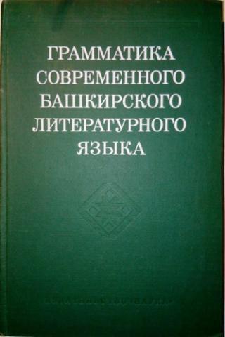Грамматика современного башкирского литературного языка