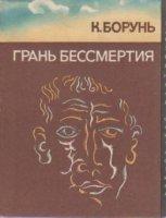"""Грань бессмертия [изд. """"Мир""""]"""