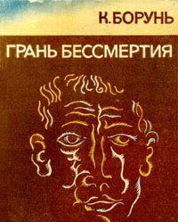 Грань бессмертия (сборник)