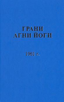 Грани Агни Йоги 1961