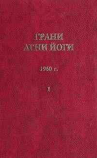 Грани Агни Йоги (Том I)