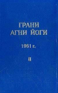Грани Агни Йоги (Том II)