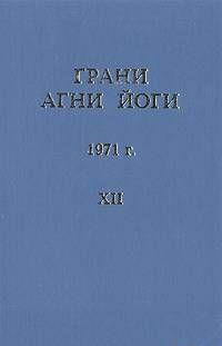 Грани Агни Йоги (Том XII)