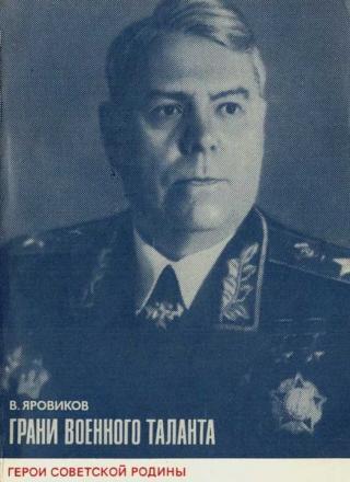 Грани военного таланта (об A. М. Василевском)