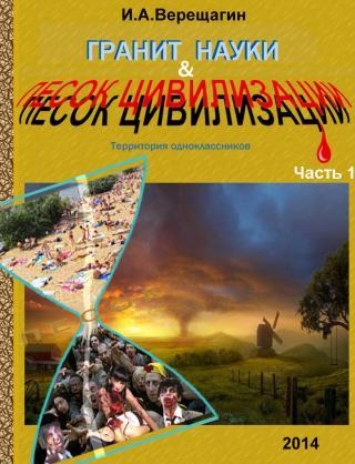 Гранит науки и песок цивилизации. Ч. 1. - 2014