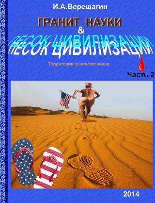 Гранит науки и песок цивилизации. Ч. 2. - 2014