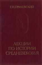 Грановский Т. Н. Лекции по истории Средневековья