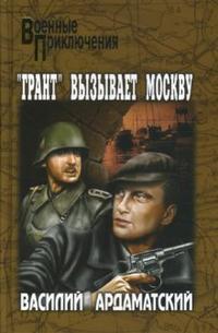 """""""Грант"""" вызывает Москву"""