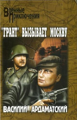 «Грант» вызывает Москву