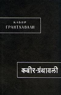 Грантхавали (Собрание)