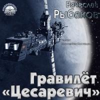 Гравилёт Цесаревич