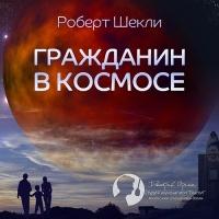 Гражданин в космосе (сборник)