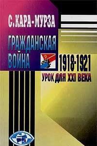 Гражданская война 1918-1921 гг.– урок для XXI века