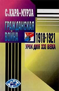 Гражданская война 1918-1921 гг.- урок для XXI века