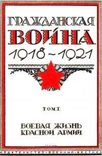 Гражданская война, 1918-1921 [Т. 1 : Боевая жизнь Красной Армии]