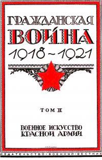 Гражданская война, 1918-1921 [Т. 2 : Военное искусство Красной Армии]