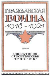 Гражданская война, 1918-1921 [Т. 3 : Оперативно-стратегический очерк]
