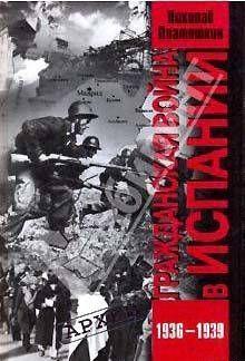 Гражданская война в Испании. 1936-1939 гг.