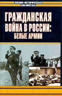 Гражданская война в России: Белые армии