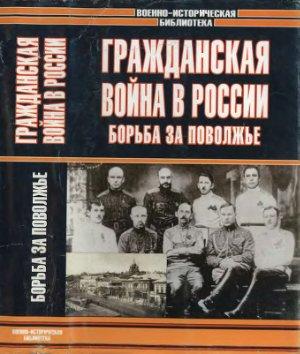 Гражданская война в России. Борьба за Поволжье