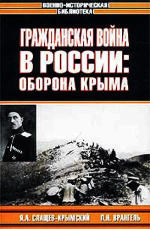 Гражданская война в России: Оборона Крыма