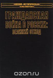 Гражданская война в России: Великий отход