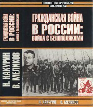 Гражданская война в России: Война с белополяками
