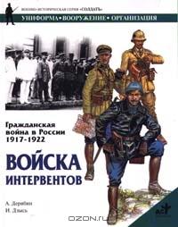 Гражданская война в России. Войска интервентов