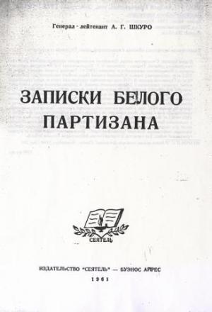 Гражданская война в России: Записки белого партизана