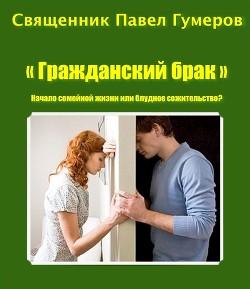 Гражданский брак. Начало семейной жизни или блудное сожительство? (СИ)
