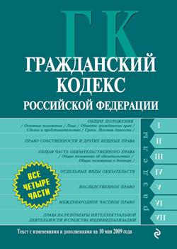 Гражданский кодекс Российской Федерации. Части первая, вторая, третья и четвертая. Текст с изменениями и дополнениями на 21 октября 2011 года