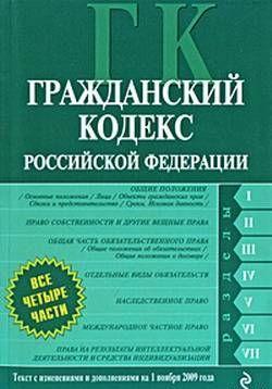 Гражданский кодекс Российской Федерации. Части первая, вторая, третья и четвертая. Текст с изменениями и дополнениями на 1 ноября 2009 г.
