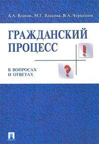 Гражданский процесс в вопросах и ответах