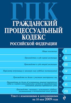 Гражданский процессуальный кодекс Российской Федерации Текст с изм. и доп. на 10 мая 2009 года