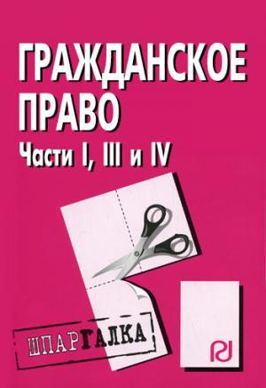 Гражданское право. Части I, III и IV: Шпаргалка