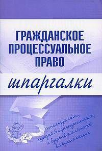 Гражданское процессуальное право