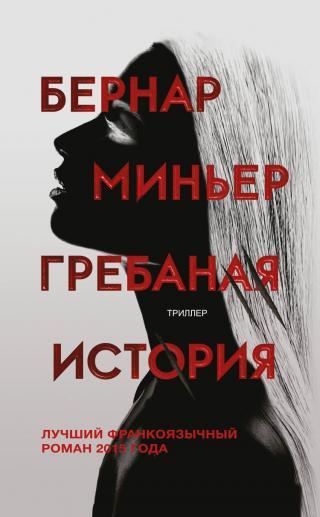 Гребаная история [Une putain d'histoire]