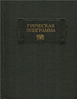 Греческая эпиграмма