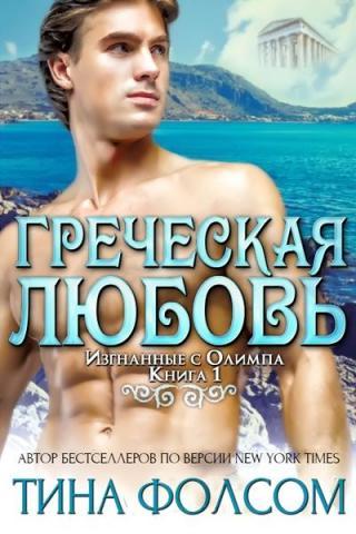 Греческая любовь [ЛП]
