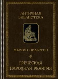 Греческая народная религия