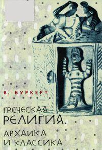 Греческая религия: Архаика и классика