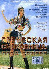 Греческая смоковница (Ягода созрела)