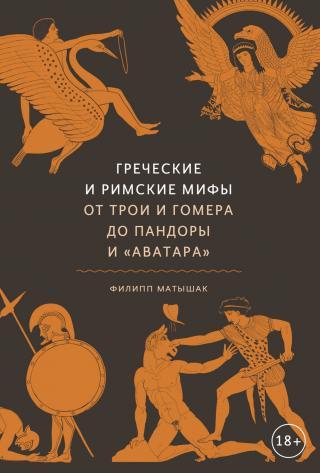 Греческие и римские мифы. От Трои и Гомера до Пандоры и «Аватара» [litres]