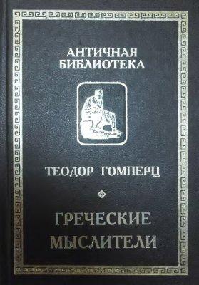 Греческие мыслители. Т.1