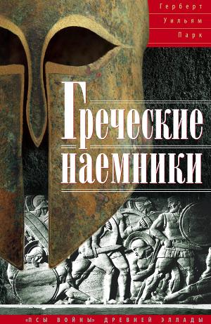 Греческие наемники. «Псы войны» древней Эллады