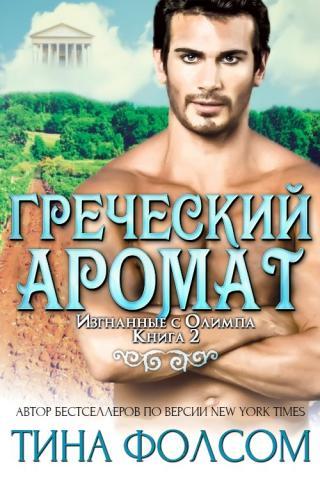 Греческий аромат (ЛП)